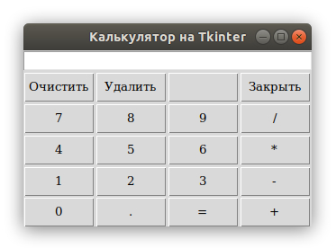 Создание калькулятора на Tkinter
