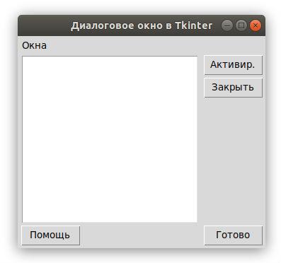 Создание диалогового окна в Tkinter