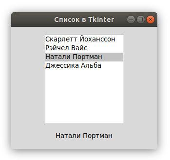 Список в Tkinter