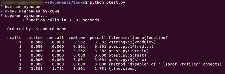 Профилирование кода - Как найти слабое звено?