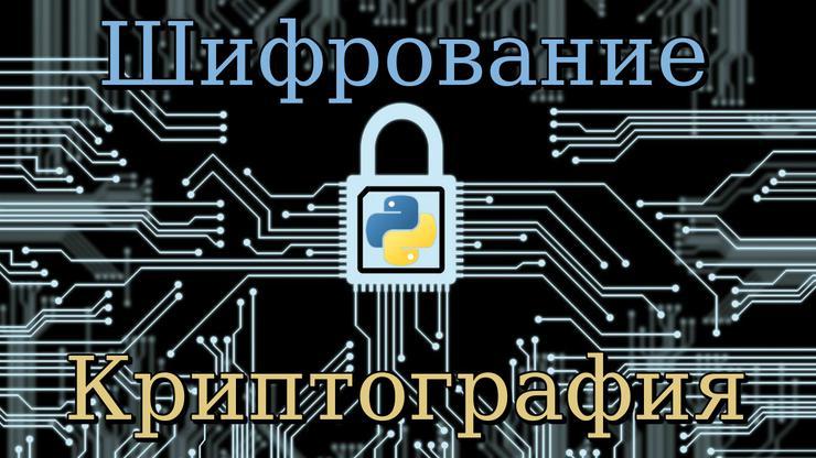 🔵 Шифрование и криптография в Python