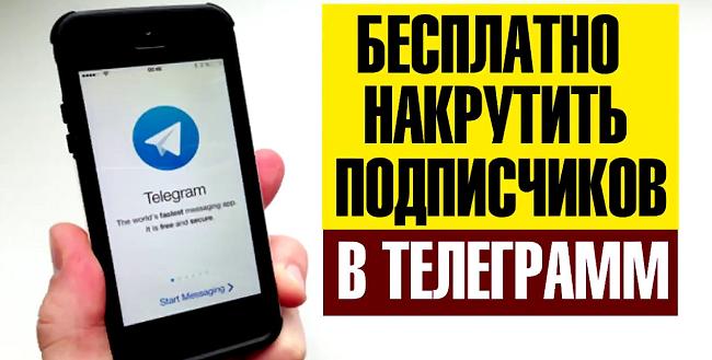 как накрутить подписчиков в телеграмме бесплатно