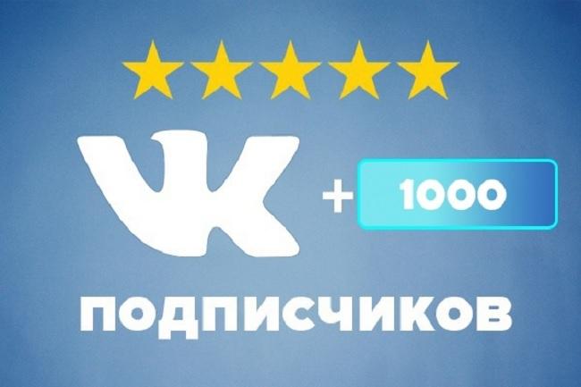 Купить 1000 подписчиков ВКонтакте