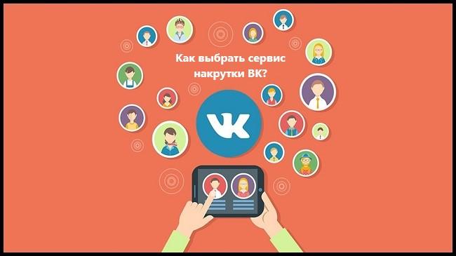Сервисы накрутки подписчиков в группу ВКонтакте