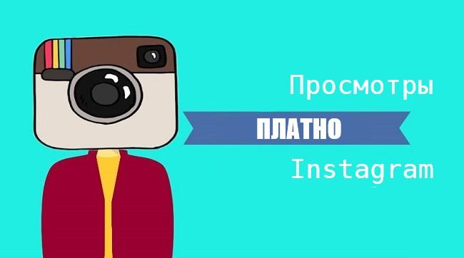 Купите просмотры видео Инстаграм и историй на 9 сайтах
