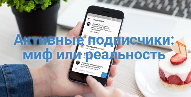 Платные подписчики Инстаграм: купите на 9 SMM сервисах