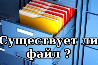 Проверка существует ли файл в Python