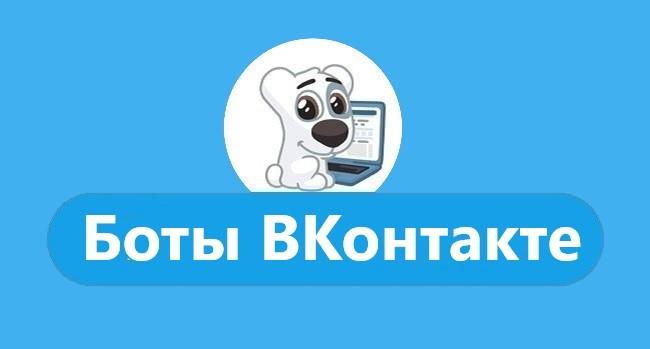 Купить ботов ВКонтакте