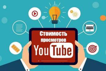Стоимость просмотров на Youtube