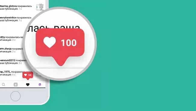 Накрутка лайков в Инстаграм дёшево