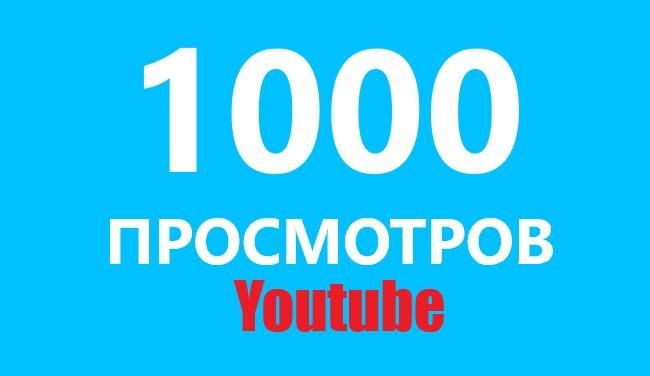 Купить 1000 просмотров Youtube