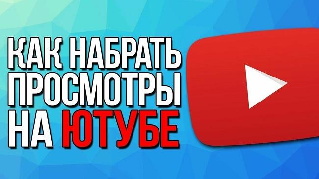 Купить просмотры на youtube дешево