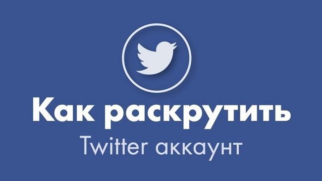 Накрутка подписчиков Твиттер