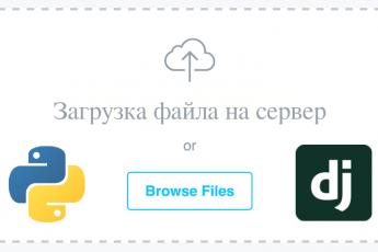 Django загрузка файла на сервер