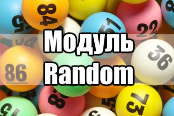 модуль random