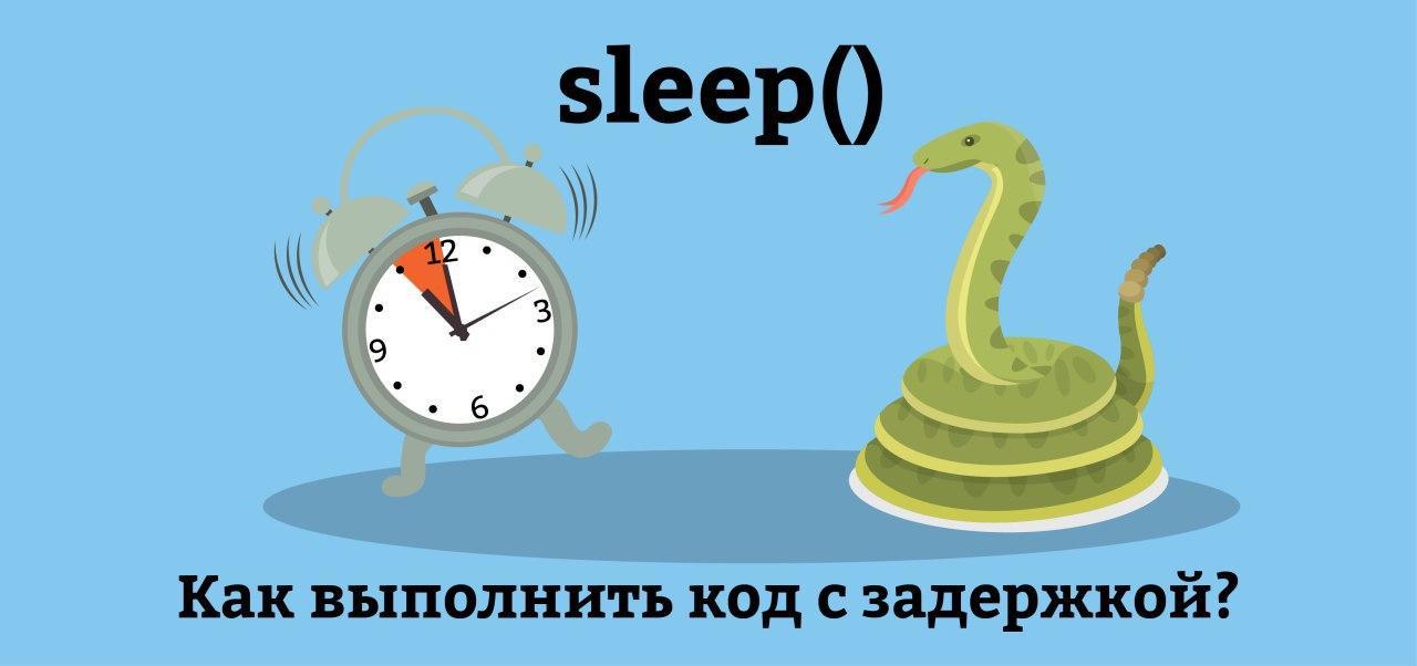 sleep в Python