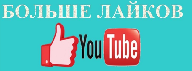 Как накрутить лайки на комментарий YouTube