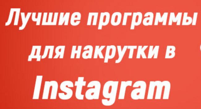 ТОП8 сайтов накрутки живых подписчиков Инстаграм без заданий