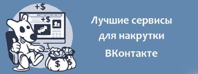 Дешёвая накрутка подписчиков ВК: прайс-лист 8 ТОП сайтов