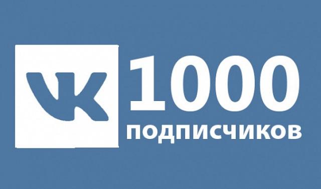 Накрутить подписчиков групп ВКонтакте онлайн