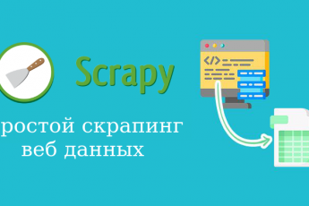 Scrapy на примерах