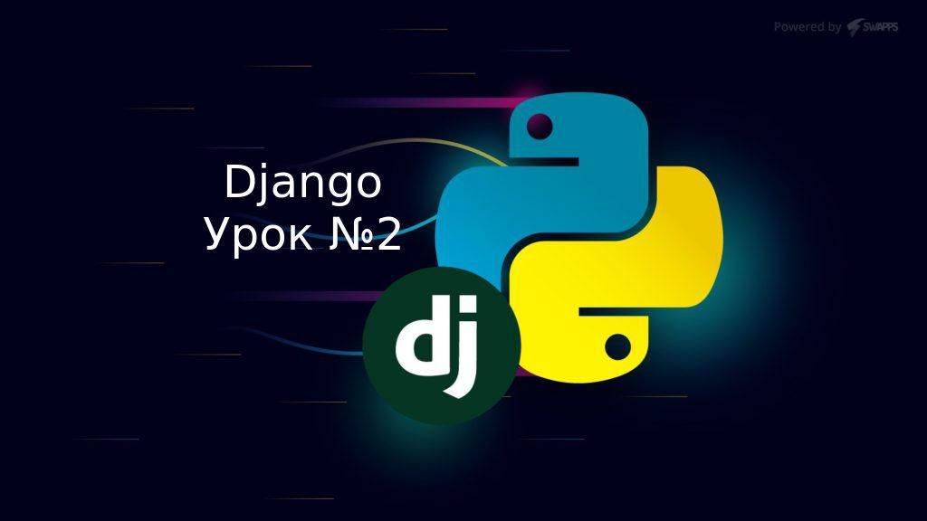 Создание сайтов в Django
