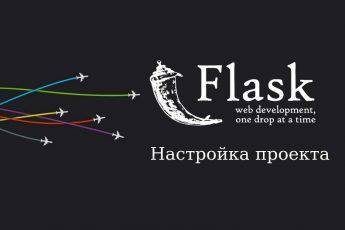 Уроки по Flask