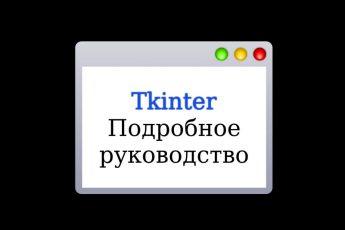 Tkinter уроки