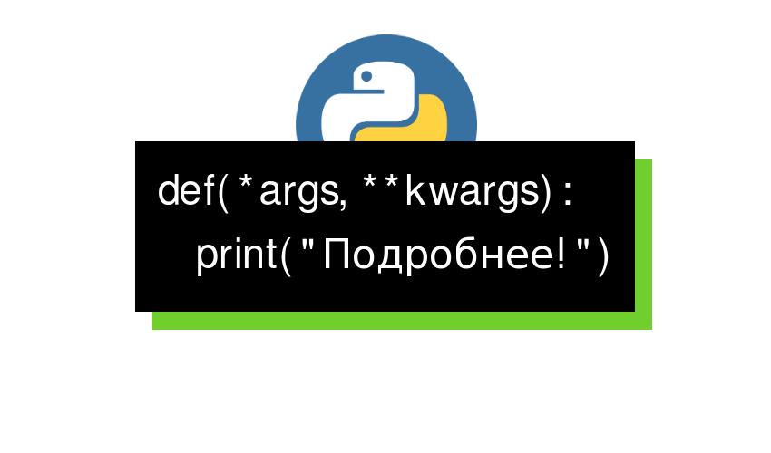 *args и **kwargs в Python 3
