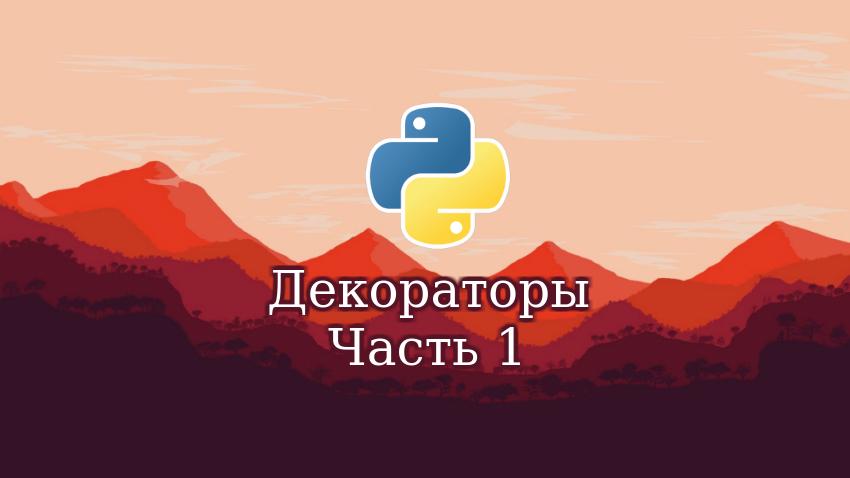 Декораторы в Python