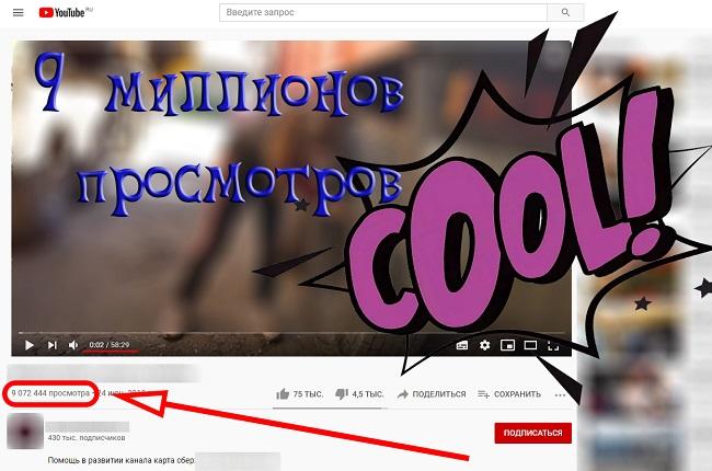 увеличить просмотры на youtube бесплатно