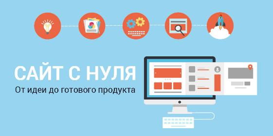 Разработка и поддержка сайтов в СПб