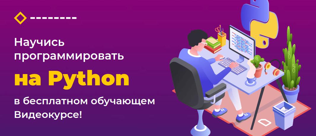 Изучаем Python 3